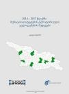2014 – 2017 წლებში მუნიციპალიტეტების ტერიტორიული ცვლილებების შედეგი