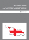 კონსტიტუციური სისტემები და კონსტიტუციური პროცესი საქართველოში (1995 - 2009 წ.წ.),  მისი განვითარების პერსპექტივა