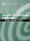 საქართველოში ადგილობრივი დემოკრატიის განვითარების წლიური ანგარიში (2007 წელი)