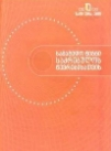 სამაგიდო წიგნი საკრებულოს წევრებისათვის (გამოცემულია 2010 წლის 30 სექტემბრის მდგომარეობით)
