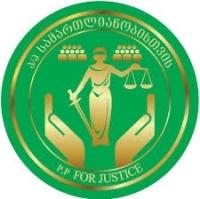 """# 26 ეკა ბესელია - პ.პ. """"სამართლიანობისთვის"""""""