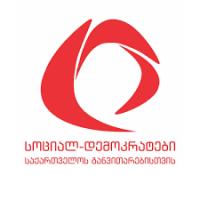 """#46 """"გია ჟორჟოლიანი - სოციალ-დემოკრატები საქართველოს განვითარებისათვის"""""""
