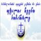 """№7 – """"უფლის სახელით - უფალია ჩვენი სიმართლე"""""""