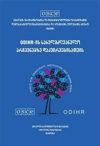 ODIHR-ის სახელმძღვანელო არჩევნებზე დაკვირვებისათვის